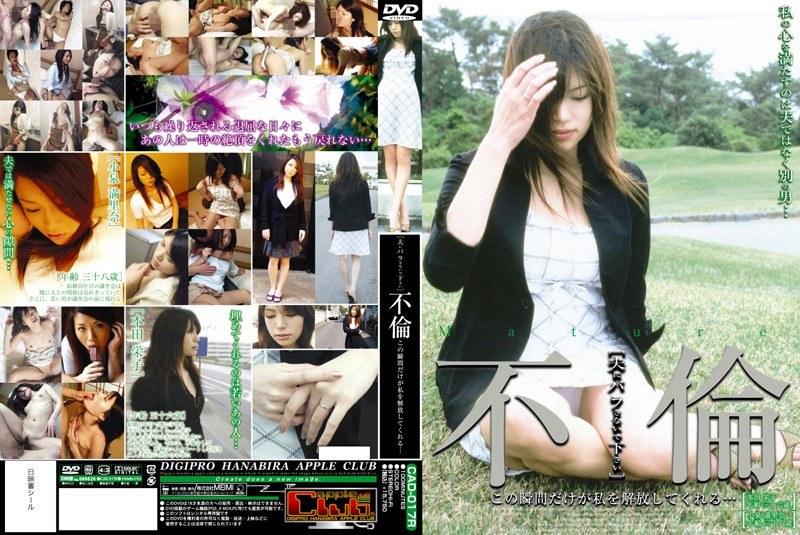 人妻、本田栄子出演の不倫無料熟女動画像。不倫 この瞬間だけが私を解放してくれる…