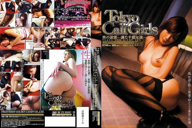Tokyo Call Girls 男の欲望…満たす娼女達…