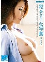 おっきぃー女学園 3年5組
