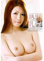 「熟乳 柔く熟した乳房にうもれたい…」のパッケージ画像