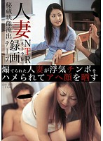 人妻NTR録画テープ秘蔵映像流出 煽てられた人妻が浮気チンポをハメられてアヘ顔を晒す ダウンロード