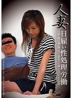 (h_419cadj00124)[CADJ-124] 人妻日雇い性処理労働 日雇い性労働を糧に生きる訳あり人妻たちのリアルな日常 ダウンロード