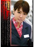 (h_419mca00005)[MCA-005] 職業専科 現役の某国内線CA. 近藤美奈子二十六歳 キャビンアテンダントによる華麗なるハードコアフライト ダウンロード