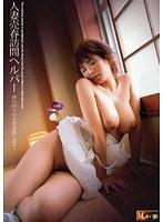 Mrs,オバ熟 人妻売春訪問ヘルパー 身の回りのお世話いたします… 米田聡子 ダウンロード