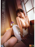 Mrs,オバ熟 人妻売春訪問ヘルパー 身の回りのお世話いたします… 米田聡子