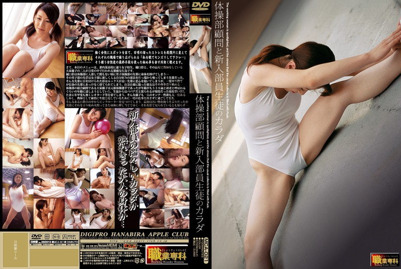 レオタードの彼女、樋口彩出演のローター無料美少女動画像。職業専科 体操部顧問と新入部員生徒のカラダ