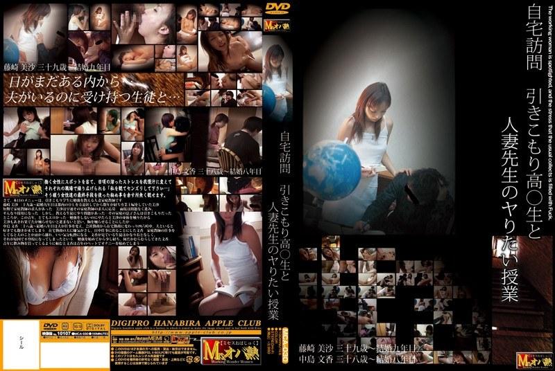 人妻、藤崎美沙出演の面接無料熟女動画像。自宅訪問 引きこもり○校生と人妻先生のヤりたい授業