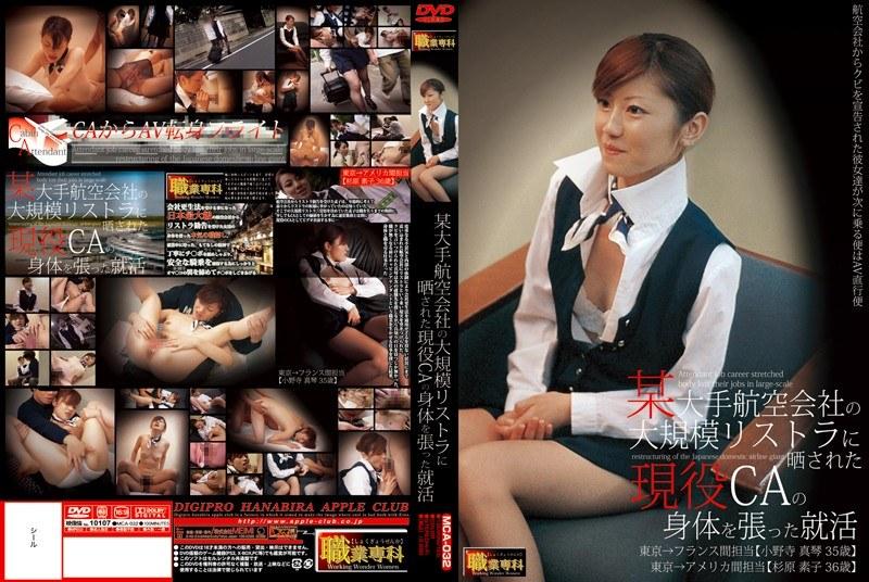 パンストの人妻、小野寺真琴出演の無料熟女動画像。某大手航空会社の大規模リストラに晒された現役CAの身体を張った就活