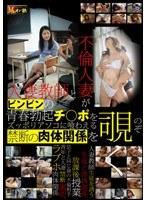 (h_419mca00033)[MCA-033] 人妻教師と不倫人妻がビンビンの青春勃起チ○ポをズッポリアソコに喰わえる禁断の肉体関係を覗く ダウンロード