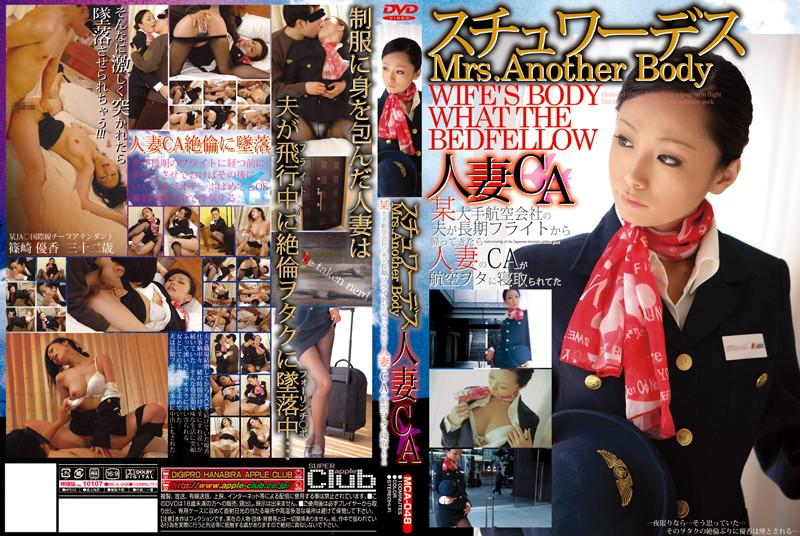 制服の人妻、篠崎優香出演の寝取られ無料熟女動画像。スチュワーデス 人妻CA 某大手航空会社の夫が長期フライトから帰ってきたら人妻のCAが航空ヲタに寝取られてた