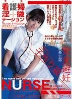 (h_419mcas00005)[MCAS-005] 看護婦淫微テーション ダウンロード
