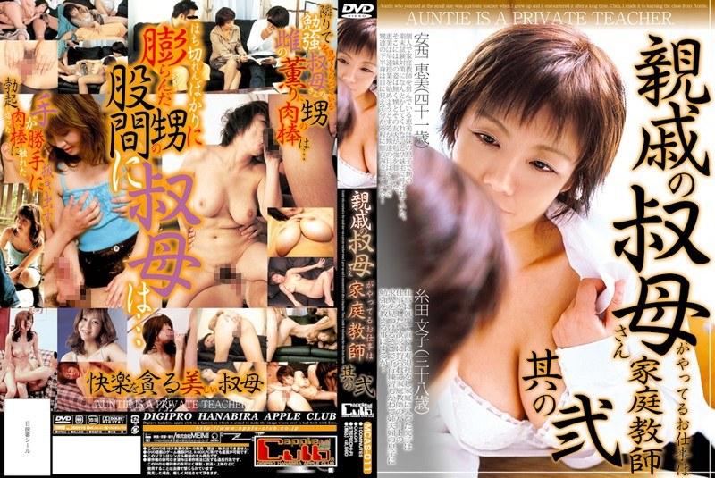 妹、安西恵美出演の4P無料熟女動画像。親戚の叔母さんがやってるお仕事は家庭教師 其の弐