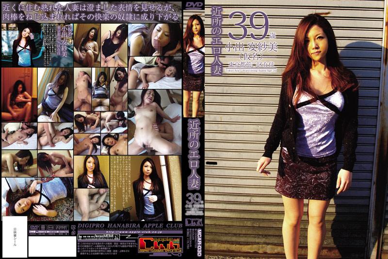 [MCAS-030] 近所のエロ人妻 39歳 小出安紗美(仮名)東京都荒○区在住