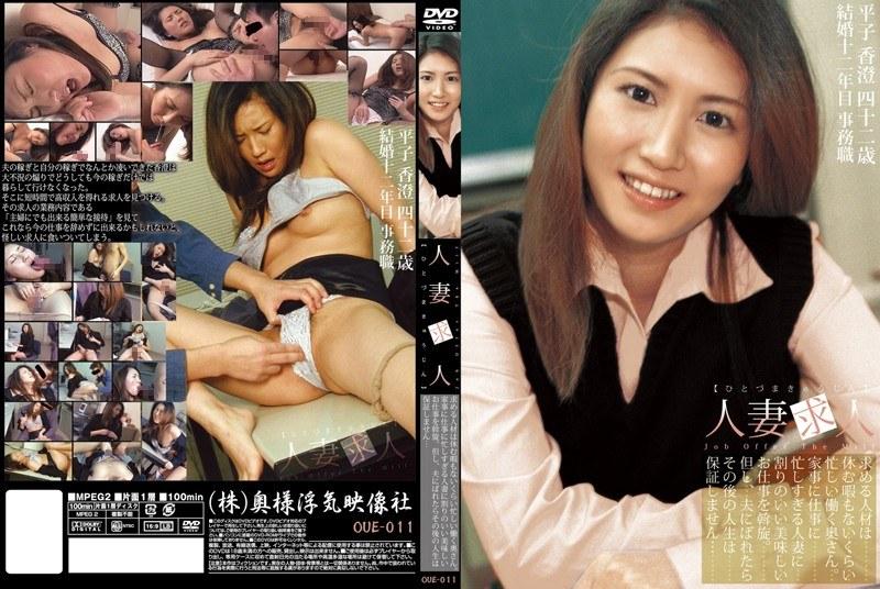 人妻、平子香澄出演の不倫無料熟女動画像。人妻求人・求める人材は休む暇もないくらい忙しい働く奥さん!