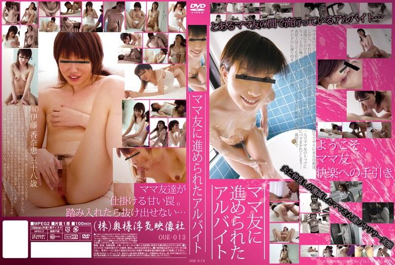 微乳の彼女のクンニ無料熟女動画像。ママ友に進められたアルバイト (仮)伊藤香奈恵 三十八歳