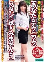 素人男優をスカウトin渋谷 「あなたのテクニック、ワタシで試してみませんか?」 絵色千佳 ダウンロード