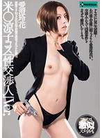 (h_422sero00063)[SERO-063] 米○涼子コス 「性交渉人」Ver. 愛澄玲花 ダウンロード