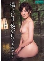 (h_422sero00066)[SERO-066] 湯けむりに抱かれて 〜人妻旅情交尾〜 大城かえで ダウンロード