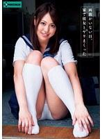 「両親がいない日、家で彼女とヤリまくった 岩佐明日香」のパッケージ画像