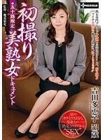 五十路限定・初撮り美熟女ドキュメント VOL.2 吉田多恵子53歳