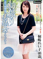 (h_422sero00202)[SERO-202] 四十路限定・初撮り美熟女ドキュメント 桐嶋れい子40歳 ダウンロード