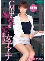 「CM中に媚薬を飲まされた女子アナ 飯岡かなこ」のパッケージ画像