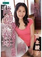 「背徳の義母 息子に見透かされた性欲 井上綾子」のパッケージ画像