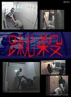 (h_423vic00011)[VIC-011] 蹴殺 ダウンロード