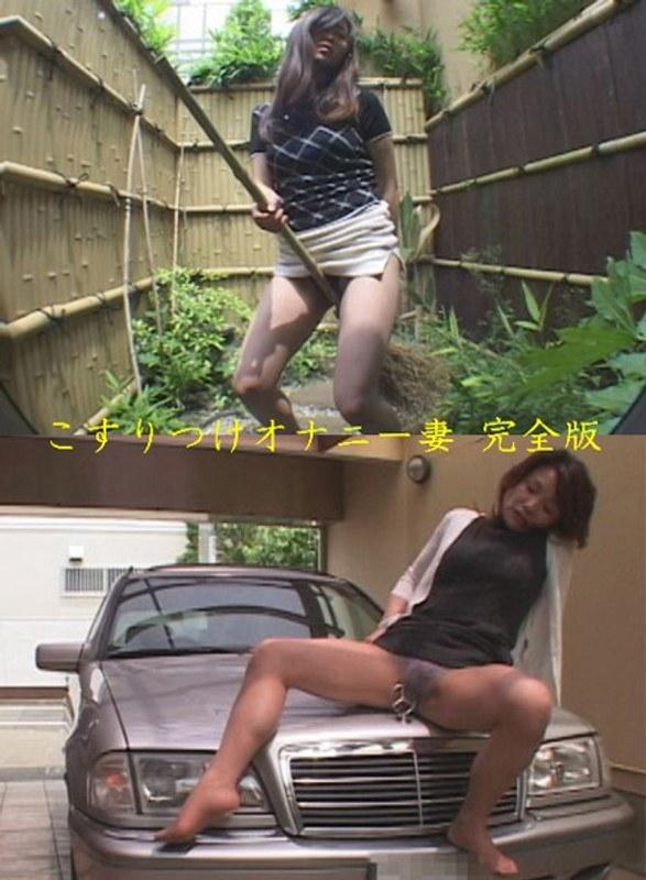 熟女の妄想無料動画像。こすりつけオナニー妻 完全版