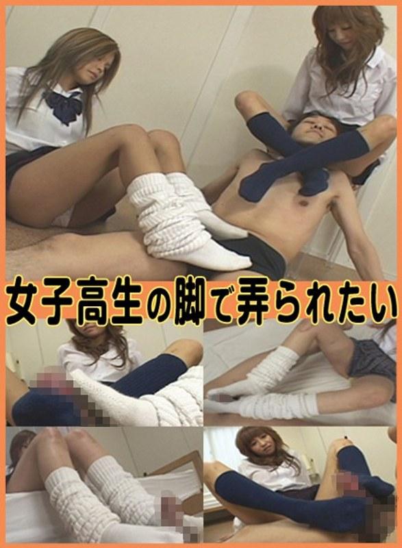 女子校生の脚で弄られたい,足コキ動画