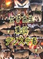 女子校生集団ダンス中毒 ダウンロード
