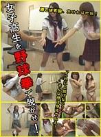 (h_423vic00048)[VIC-048] 女子校生を野球拳で脱がせ! ダウンロード
