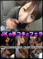 (h_423vic00056)[VIC-056] JKの手コキとフェラ ダウンロード