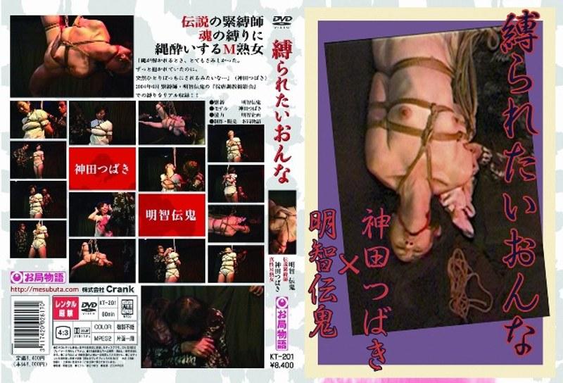 人妻、神田つばき出演の緊縛無料熟女動画像。縛られたいおんな
