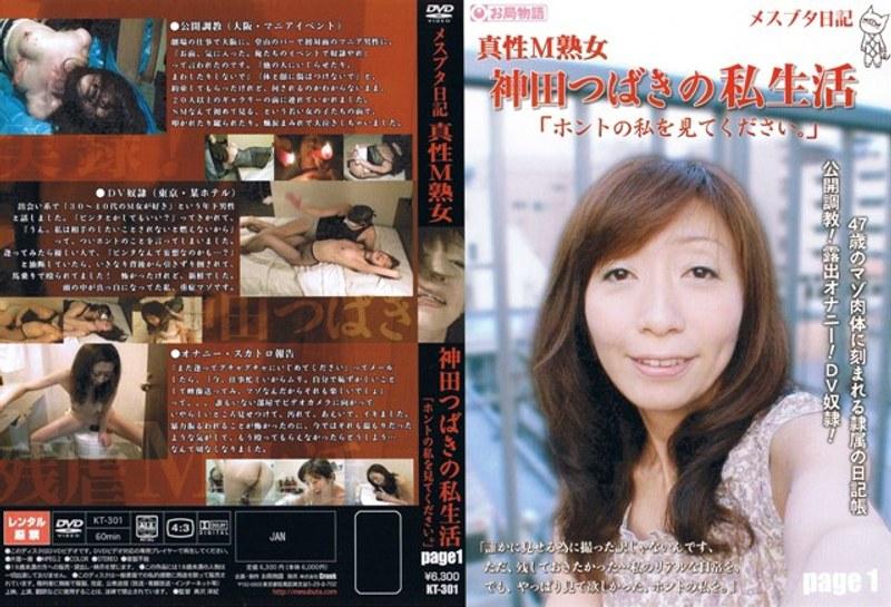 素人、神田つばき出演のオナニー無料動画像。メスブタ日記 真性M熟女 神田つばきの私生活「ホントの私を見て下さい!
