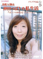 メスブタ日記 真性M熟女 神田つばきの私生活「ホントの私を見て下さい。」page1