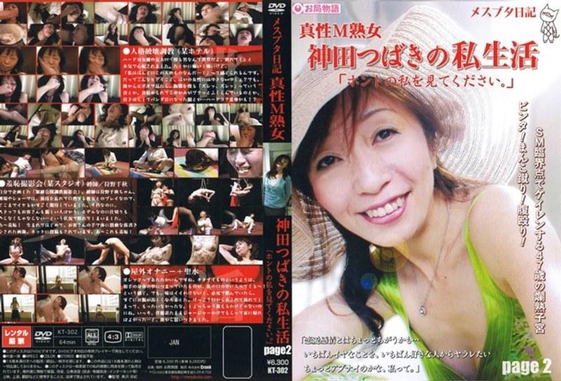 メスブタ日記 真性M熟女 神田つばきの私生活「ホントの私を見て下さい。」page2パッケージ