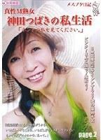 メスブタ日記 真性M熟女 神田つばきの私生活「ホントの私を見て下さい。」page2