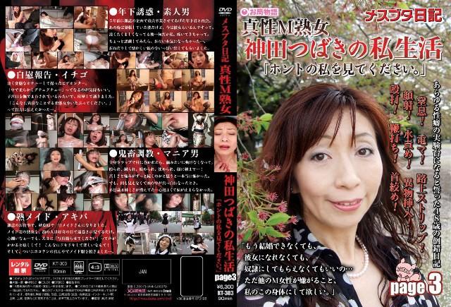 野外にて、人妻、神田つばき出演のSM無料動画像。メスブタ日記 真性M熟女 神田つばきの私生活「ホントの私を見て下さい!