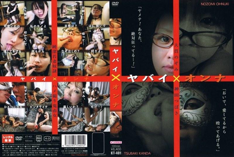 めがねの人妻、大貫希出演のSM無料熟女動画像。ヤバイ×オンナ