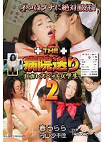 (h_426kt00603)[KT-603] THE病院送り2 肛虐レズペット女学生 ダウンロード