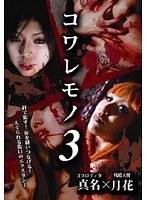 コワレモノ 3 ダウンロード