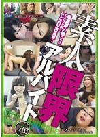 素人限界アルバイト vol.03 ダウンロード