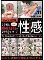 性感 女整体師:岡本真美子先生の女性性感マッサージ ダウンロード