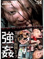 「強姦 THE福岡レイプ」のパッケージ画像