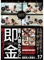 「即金 素人実録映像 九州地方限定素人…お金を稼ぎに福岡へ来る!」のパッケージ画像