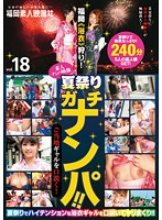 (h_430cal00018)[CAL-018] ナンパ 素人ナンパ映像 福岡≪浴衣≫狩り!夏祭り ガチナンパ!! 18 ダウンロード