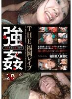強姦 THE福岡レイプ #04 夜道を歩く巨乳娘を拉致… #05 出会い系サイトで知り合った生意気ギャル…