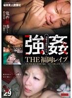 強姦 THE福岡レイプ #06 非道に犯せ…拉致棄て輪姦! #07 1人暮らし女宅…潜入レイプ!