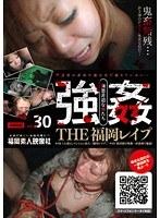 強姦 THE福岡レイプ #08 1人暮らしマンション侵入…陵辱レイプ! #09 集団暴行映像…拉致棄て輪姦!